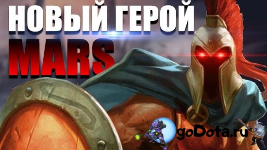 Гайд на Марса