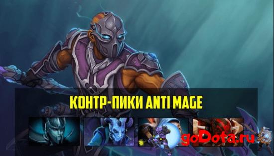 Контр-Пики АМа