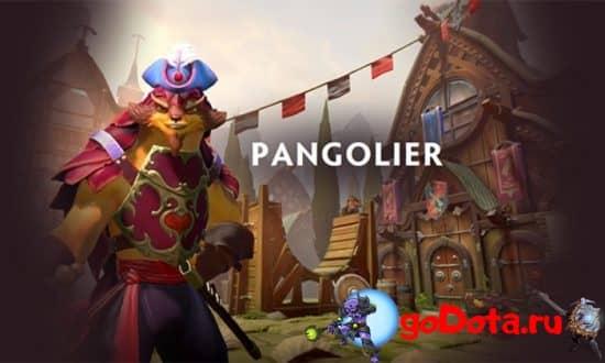 Гайд на Пангольера