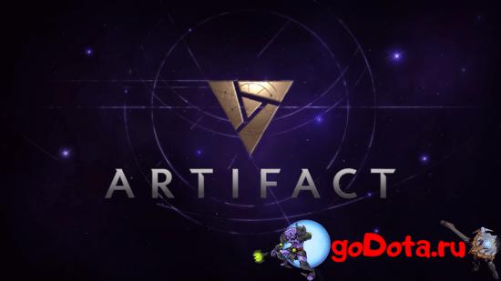 Бета Artifact 2.0