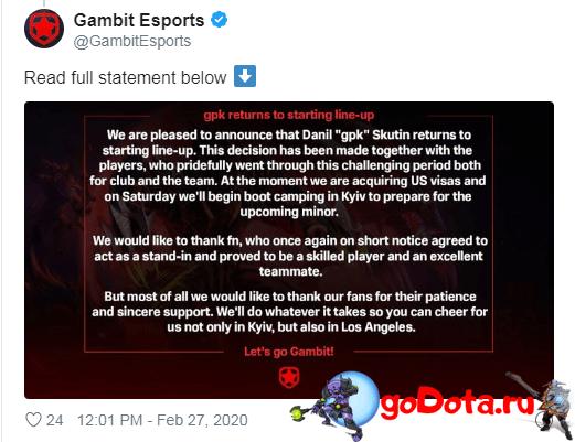 gpk снова в gambit