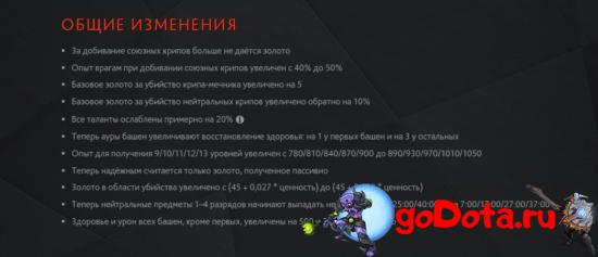 Изменения в системе начисления золота в 7.26b