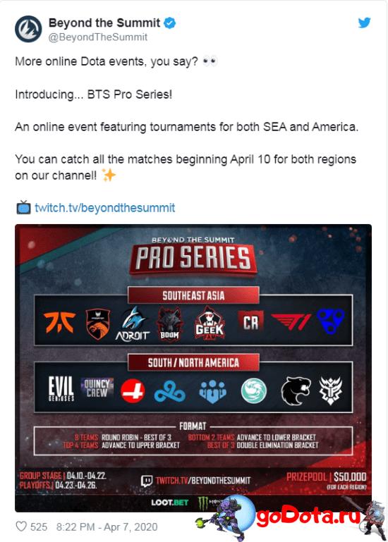 Анонс BTS Pro Series
