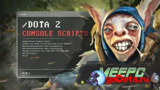 Скрипты на Meepo в Дота 2