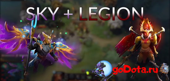 Sky + Legion в Дота 2