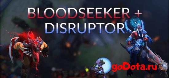 Bloodseeker + Disruptor в Дота 2