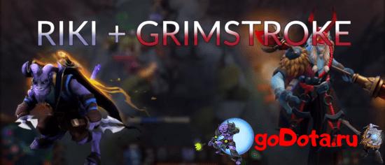 Riki + Grimstroke в Дота 2