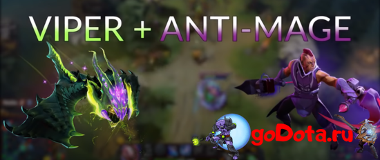 Viper + Anti-Mage в Дота 2