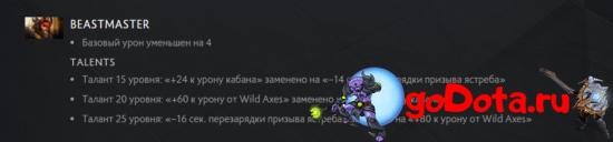 Изменения Beastmaster в 7.26c