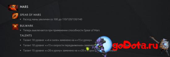 Изменения Марса в 7.26c