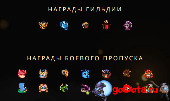 Гильдии в Battle Pass 2020