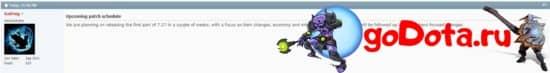 Пост IceFrog на dota2 developer forum