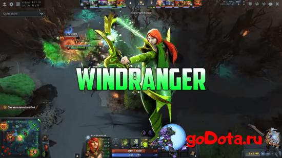 Windranger - лучший контр пик Monkey King в патче 7.26с