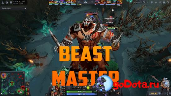 Beastmaster - лучший контр пик Monkey King в патче 7.26с