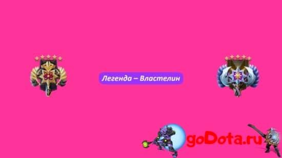 Легенда - Властелин