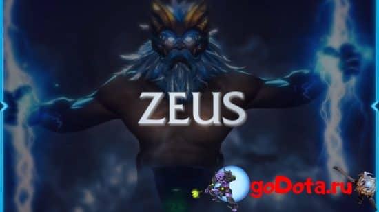 Зевс в патче 7.27а