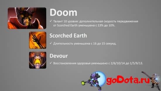 Изменения Doom в патче 7.27d