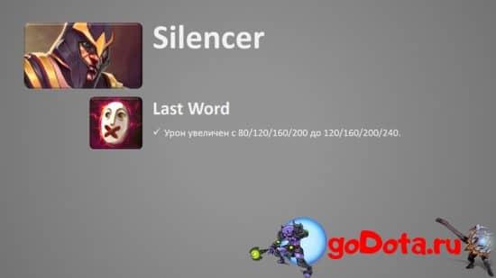 Изменения Silencer в патче 7.27d