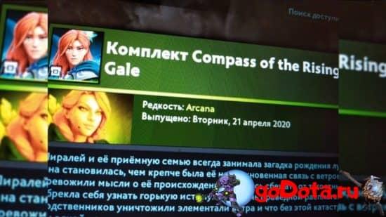 Дата появления Арканы на ВР в клиенте игры