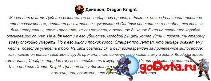 Лор Dragon Knight